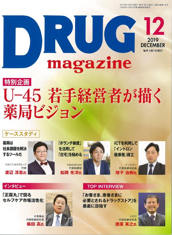 DRUGmagazine表紙