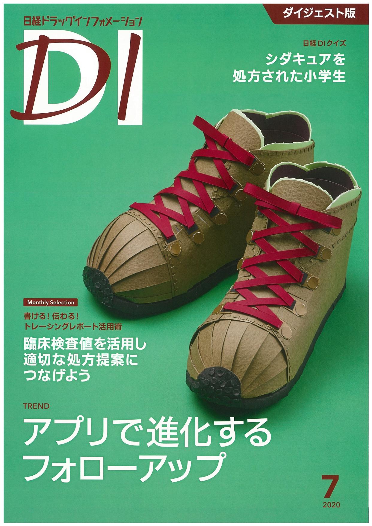 日経D1表紙